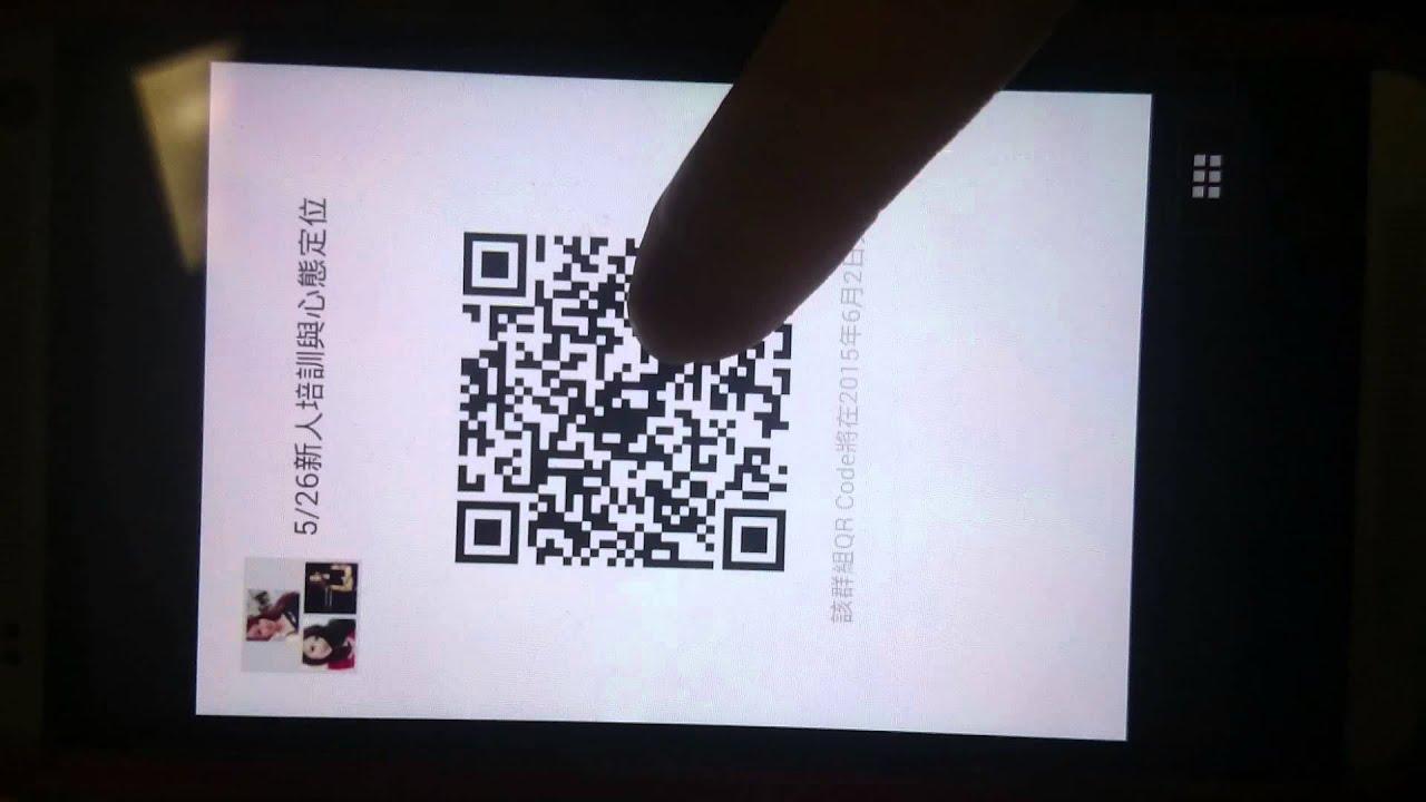 如何掃QR code 入群 - YouTube