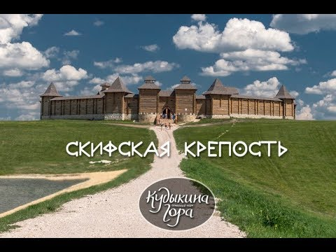 КВЕСТ В КРЕПОСТИ / КУДЫКИНА ГОРА Липецкая область / ОТВЕТЫ