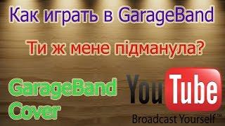 Украинская мелодия ''Ти ж мене підманула'' Видео-урок GarageBand Cover туториал