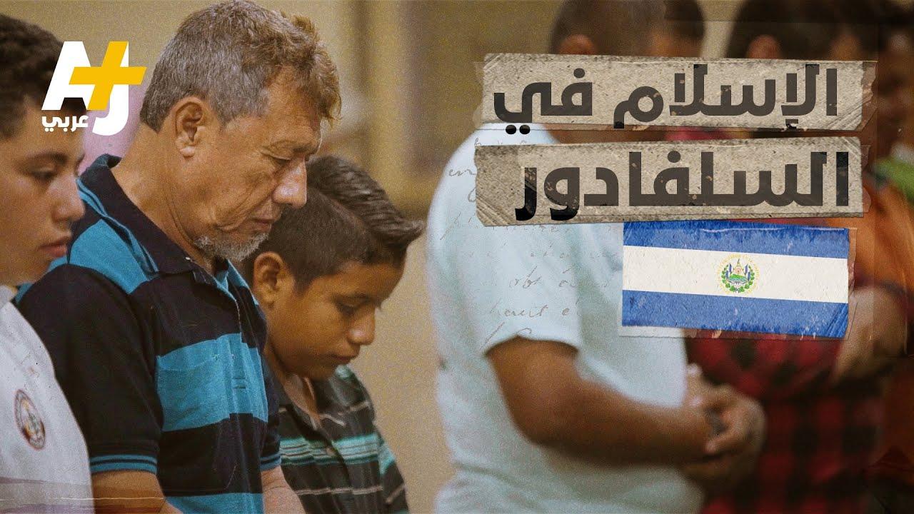 كيف أصبح رجل من عائلة مسيحية إماماً للمسلمين في السلفادور؟ - YouTube