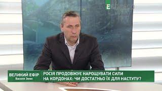Колективний Путін. Божевілля Росії. Стримування агресора | Великий ефір
