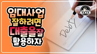임대사업 부동산 매입시 대출 유의사항과 활용팁(feat…