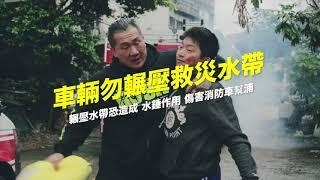館長 - 公益消防影片