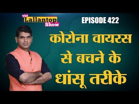 India में Corona Virus के नए Cases सामने आने के बाद Hand Shake से बचें, Namaste कहें | Covid 19