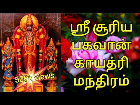ஸ்ரீ சூரிய பகவான் காயத்ரீ மந்த்ரம் - 18 முறை / sri surya bagavan gayatri mantra 18 times in tamil