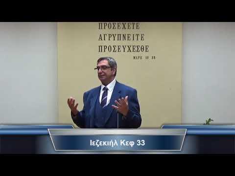 20.01.2019 - Ιεζεκιήλ Κεφ 33 & Κατα Λουκά Κεφ 12 - Αργύρης Πάσουλας