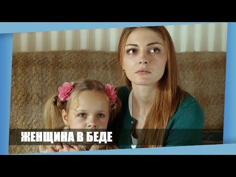 ЭТОТ ФИЛЬМ В 2018 ГОДУ ЗАВОЕВАЛ ВСЕ СИМПАТИИ! ** ЖЕНЩИНА В БЕДЕ ** Русские мелодрамы Новинки 2018 - Видео онлайн