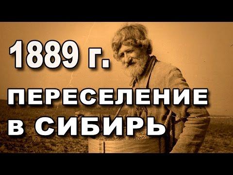 Разорение или Великое Крестьянское Переселение в Сибирь - Закон 1889 года