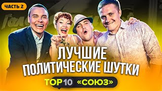 КВН 2020: Лучшие политические шутки #2 / СОЮЗ / ТОП 10 / проквн