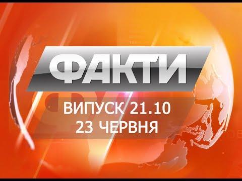 Факти ICTV: Выпуск 21.10. 23 июня