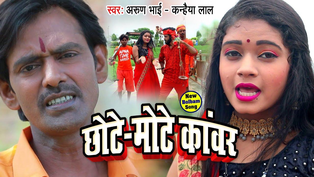 छोटे मोटे काँवर   Chhote Mote Kanwar   Arun Bhai Kanheya Lal ,Pooja   New Bol Bam 2021