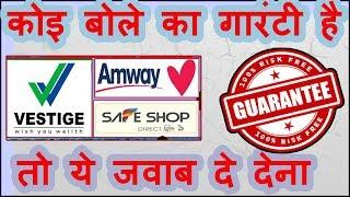 Safe ShopIAmway।Vestige Planदिखाने के बाद कोई बोले गारन्टी है पैसा आना का थो ये जवाब दे देना