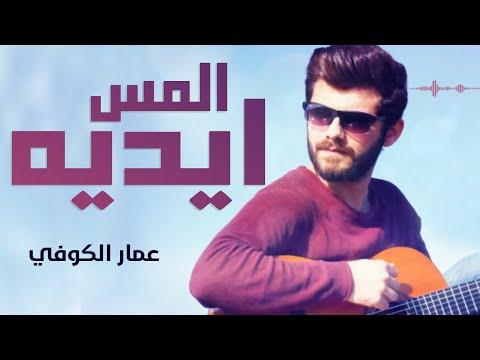 اغنية عمار الكوفي المس ايديه كاملة 2016 توزيع خليجي