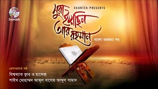Sura Yeasin & Ar Rahman | Qari MD Abdul Baset Abdul Samad