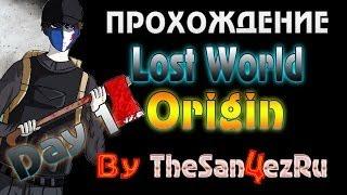 Lost World Origin - 1 Серия Обживаемся