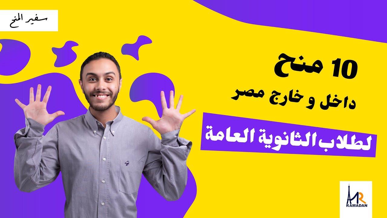 أقوى 10 منح لطلاب الثانوية العامة 2020 || منح ممولة داخل وخارج مصر