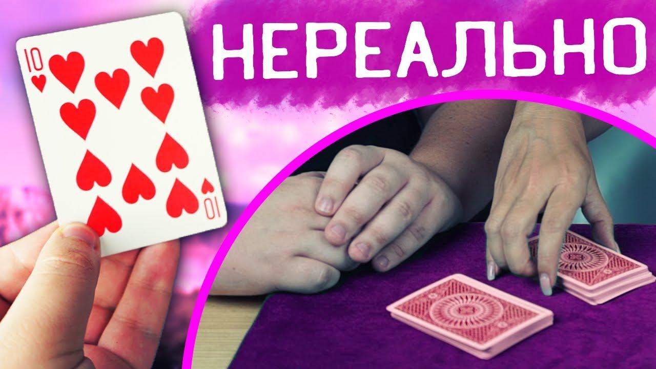 СУДЬБА / НЕВЕРОЯТНЫЙ ФОКУС С КАРТАМИ