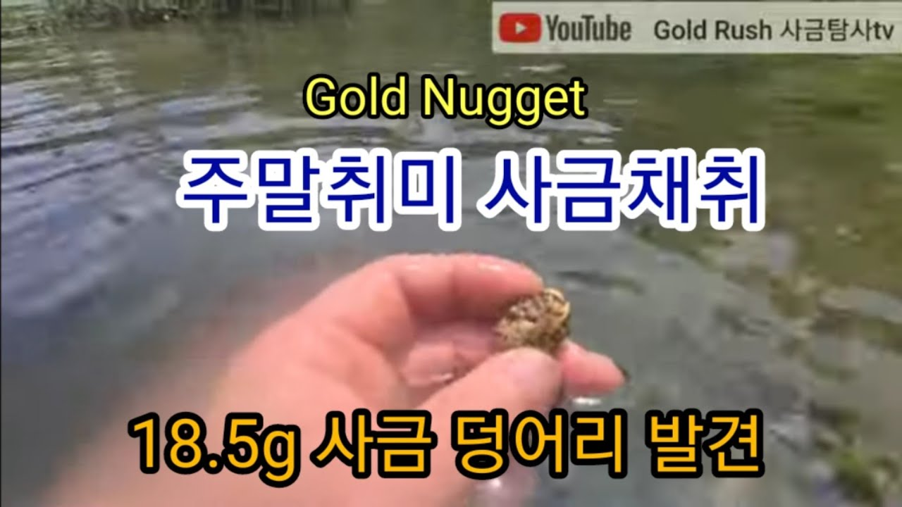 금땡이 대박 터진날Big Nugget/수중탐사 슈트스나이핑