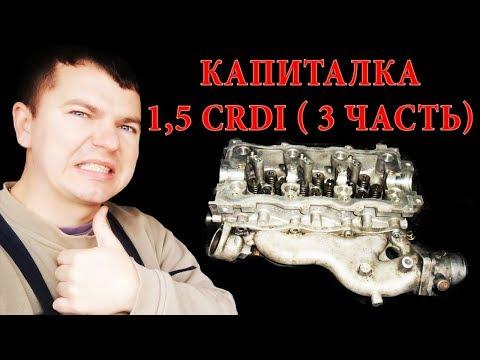 Капиталка двигателя 1,5 CRDI в Хендай Матрикс. Часть 3. Затяжка болтов ГБЦ, метки ГРМ.