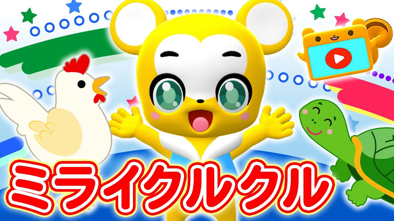 【NHK】ミライクルクル(カバー)おかあさんといっしょ【こどものうた・童謡・手遊び・キッズ・ダンス】Japanese Children's Song, Nursery Rhymes,KidsSongs