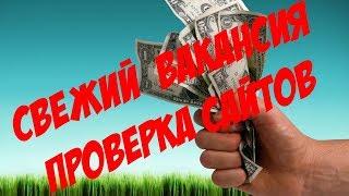 Проверка сайтов #1!Заработок денег в интернете [Trendvesti=vestifact обман или правда?]