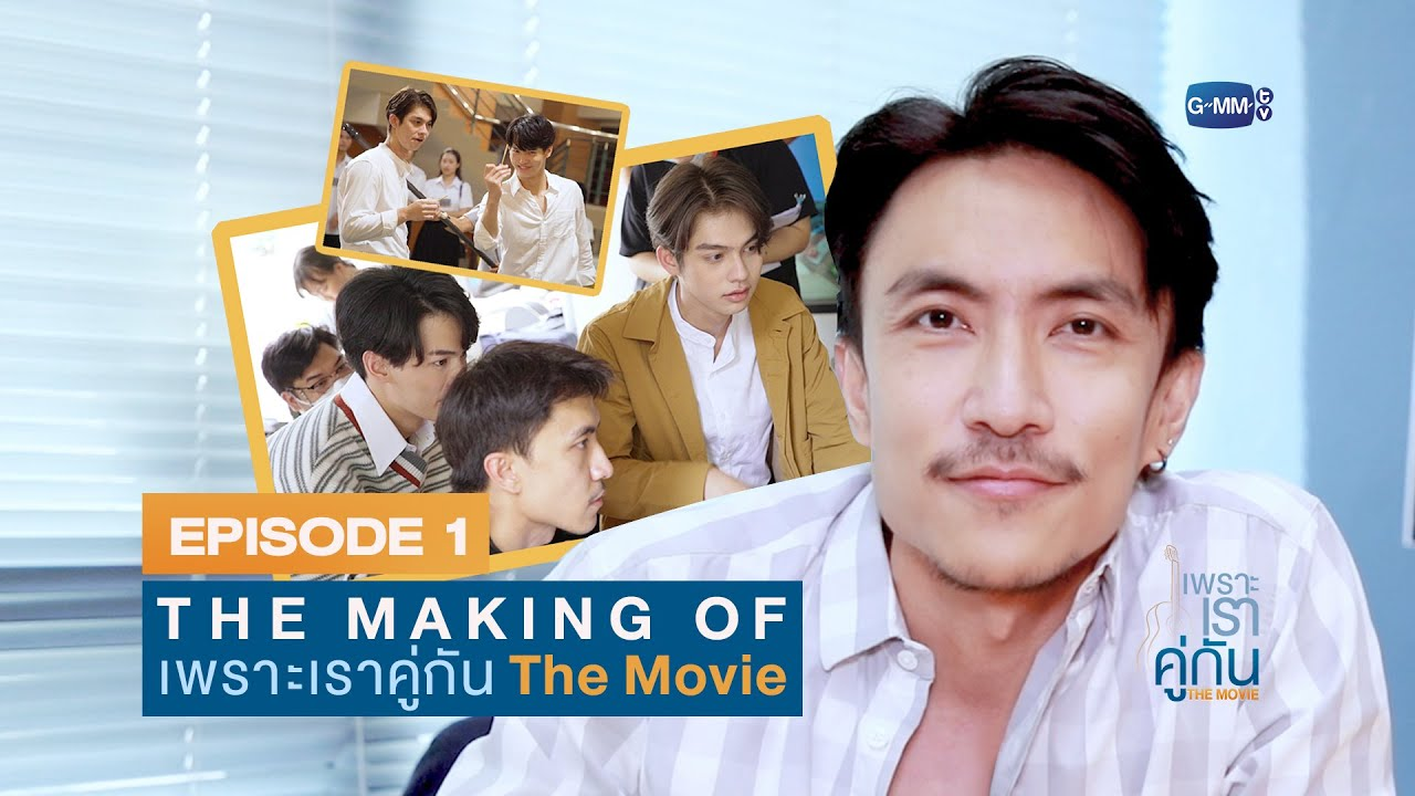 """Download [Eng Sub] The making of """"เพราะเราคู่กัน The Movie"""" EP.1"""