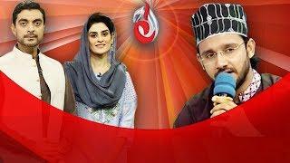 Baixar Baraan e Rahmat on Aaj Entertainment - Iftar Transmission - Part 5 - 22nd June 2017 - 26th Ramzan