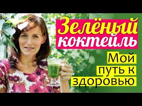 Зелёный коктейль: МОЙ