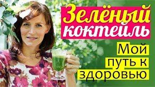 Зелёный коктейль: МОЙ ПУТЬ К ЗДОРОВЬЮ! Как и в чём готовить, из чего, как приучить к нему детей
