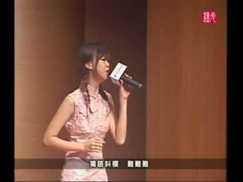 探花_釵頭鳳_陳暉宜(2010舊愛新歡 新歡組 有字幕版) - YouTube