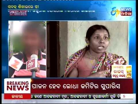 Teacher slapped by his wife in middle of the classroom : Etv News Odia