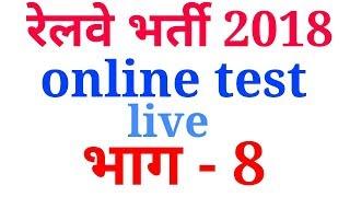 Railway online test 8