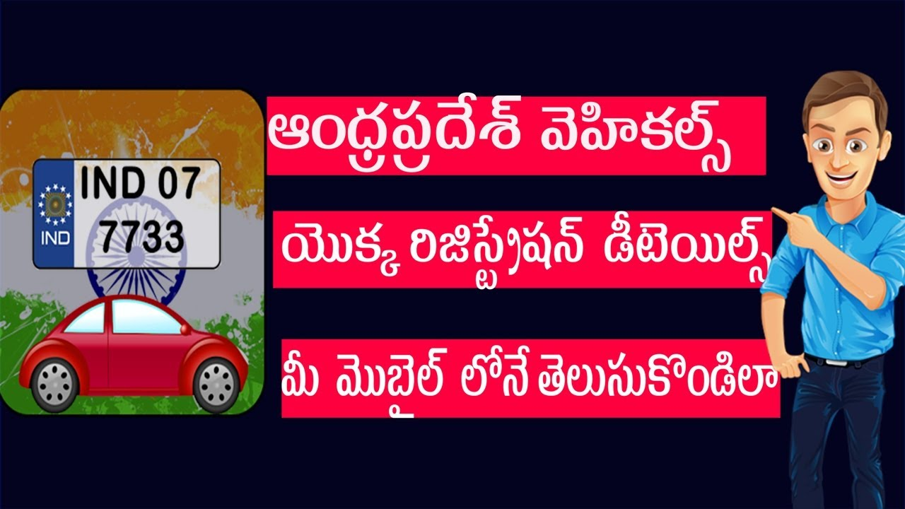 How to know ap vehicle registration number owner details and ...