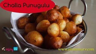 Challa Punugulu Snack Recipe by Attamma TV 🔵