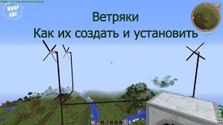 как в майнкрафте сделать ветряк