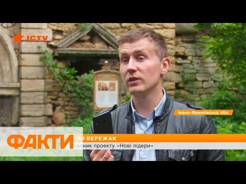 Как привлечь туристов в деревни: проект Ивана Вережака в Новых лидерах 2
