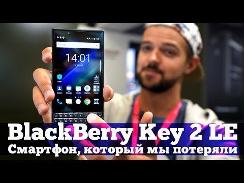 BlackBerry Key 2 LE - КАЙФОВЫЙ клавиатурник, который мы не увидим