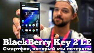 BlackBerry Key 2 LE - КАЙФОВЫЙ клавиатурник, который мы не увидим