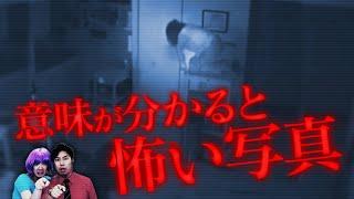【閲覧注意】暗闇の少女の正体…意味が分かると怖い写真【怖い話】
