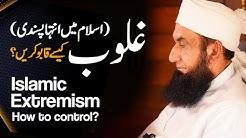 Islamic Extremism - How to Control Molana Tariq Jameel Latest Bayan 28 June 2021