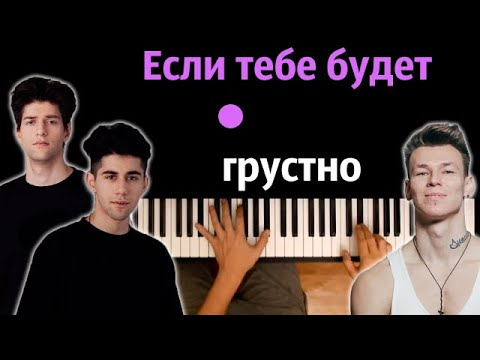 Rauf & Faik, NILETTO - Eсли тебе будет грустно ● караоке | PIANO_KARAOKE ● ᴴᴰ + НОТЫ & MIDI
