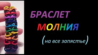 Браслет МОЛНИЯ, Радужки Rainbow Loom