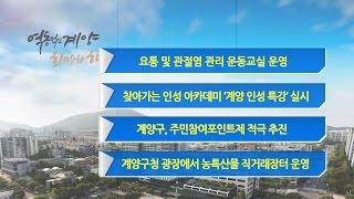 4월 3주 구정뉴스 영상 썸네일
