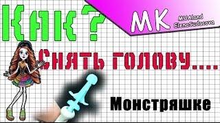 МК - Как снять голову кукле Monster High ?