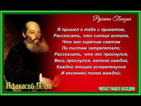 Я пришёл к тебе с приветом  Афанасий Фет  читает Павел Беседин