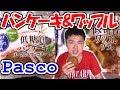 【糖質制限】Pascoの低糖質パンケーキ&ワッフル!!ブラン香る素朴な味わい!( ゚Д゚)