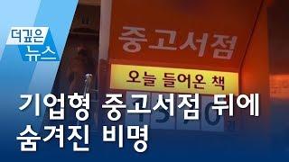 [더깊은뉴스]기업형 중…