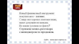 Лизинг для такси(Запись звонка в лизинговую компанию Европлан. Лучший способ узнать, как оно там с лизингом для такси - позво..., 2015-10-14T19:30:25.000Z)