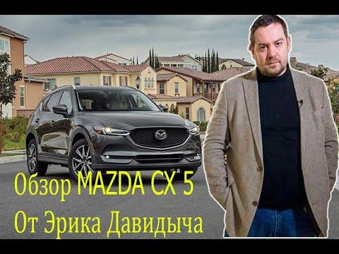 Обзор Mazda CX5 от Эрика Давидыча 2020