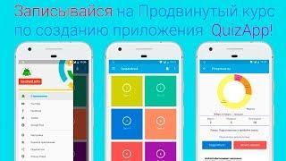 Как создать android-приложение викторина, тест, экзамен или опрос